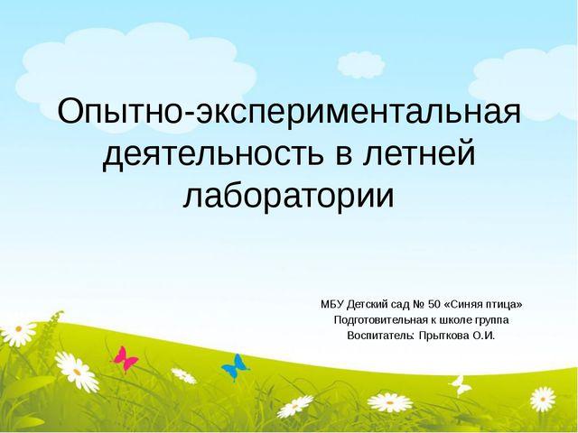 Опытно-экспериментальная деятельность в летней лаборатории МБУ Детский сад №...