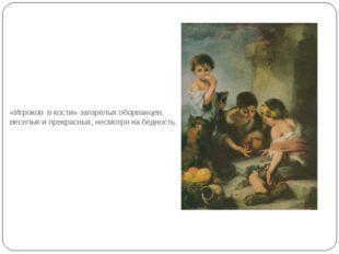 «Игроков в кости» загорелых оборванцев, веселых и прекрасных, несмотря на бед