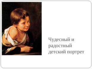 Чудесный и радостный детский портрет