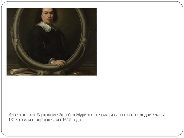 Известно, что Бартоломе Эстебан Мурильо появился на свет в последние часы 161...