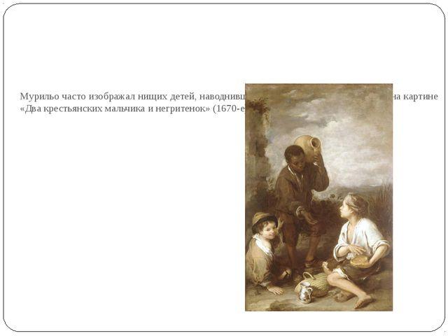 Мурильо часто изображал нищих детей, наводнивших севильские улицы, таких как...