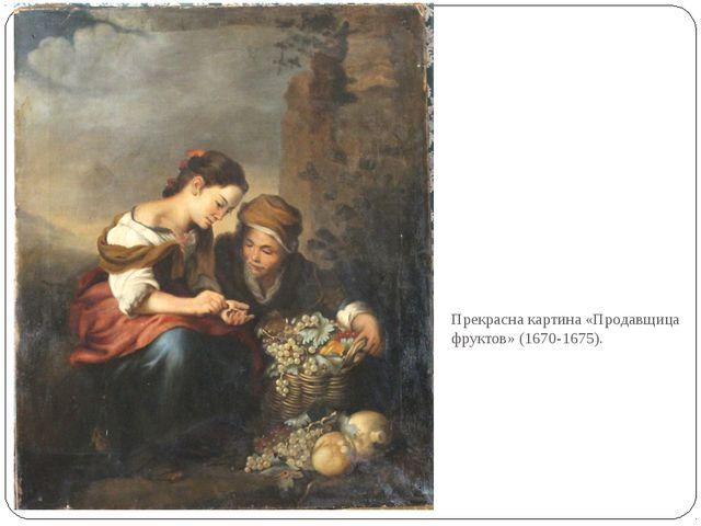 Прекрасна картина «Продавщица фруктов» (1670-1675).