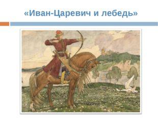 «Иван-Царевич и лебедь»
