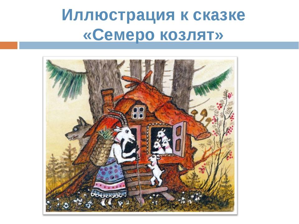 Иллюстрация к сказке «Семеро козлят»