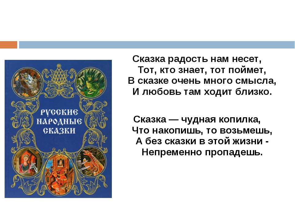 Сказка радость нам несет, Тот, кто знает, тот поймет, В сказке очень много см...