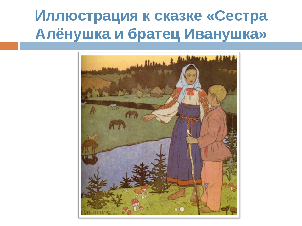 Иллюстрация к сказке «Сестра Алёнушка и братец Иванушка»
