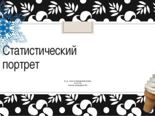 Статистический портрет 6 «д» класса Анисимовой Алины (12.12.14) Учитель Кондо