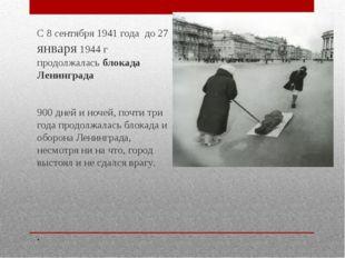 С 8 сентября 1941 года до 27 января 1944 г продолжаласьблокада Ленинграда 9