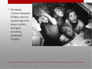 Великая Отечественная Война унесла жизни многих юных ребят, которые погибли,