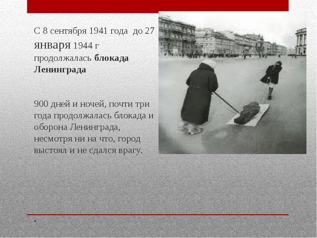 С 8 сентября 1941 года до 27 января 1944 г продолжаласьблокада Ленинграда 9...