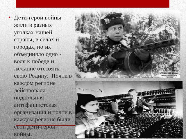 Дети-герои войны жили в разных уголках нашей страны, в селах и городах, но и...