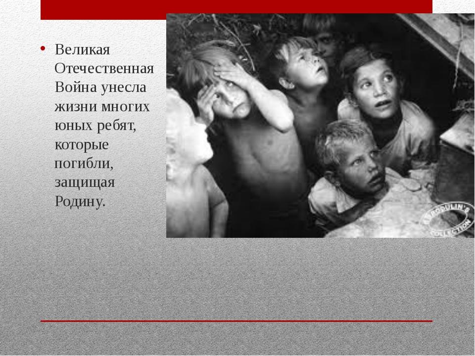 Великая Отечественная Война унесла жизни многих юных ребят, которые погибли,...