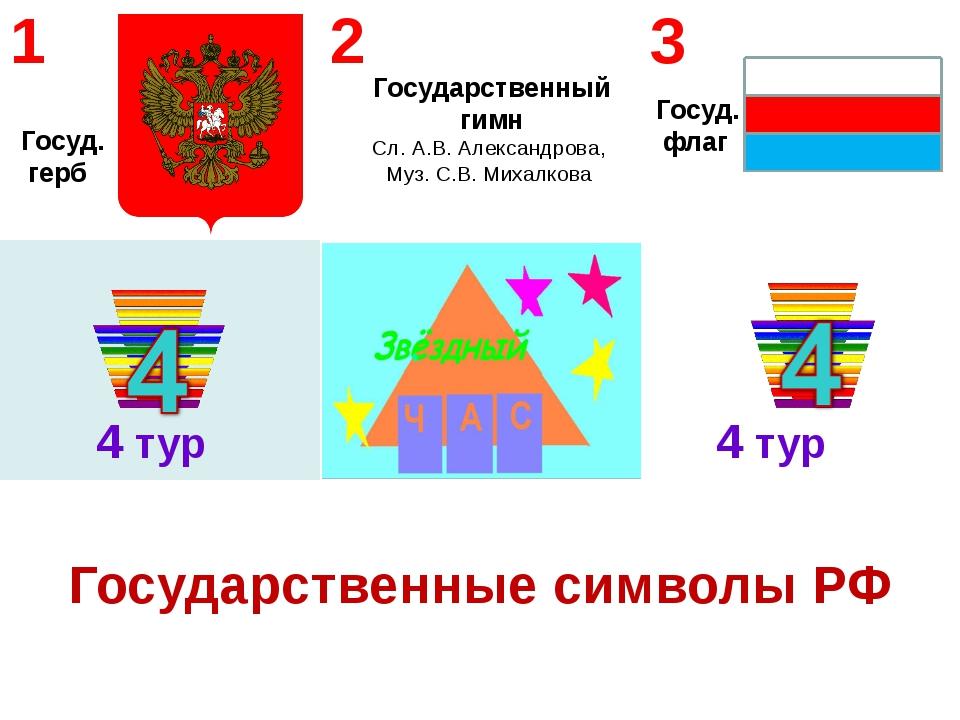 4 тур 4 тур Государственный гимн Сл. А.В. Александрова, Муз. С.В. Михалкова...