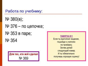 Работа по учебнику: № 380(в); № 376 – по цепочке; № 353 в паре; № 354 ПАМЯТКА