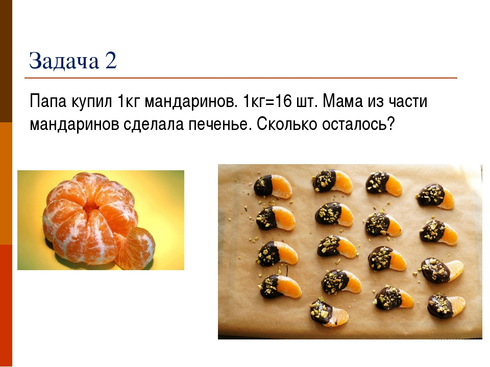 Задача 2 Папа купил 1кг мандаринов. 1кг=16 шт. Мама из части мандаринов сдела...
