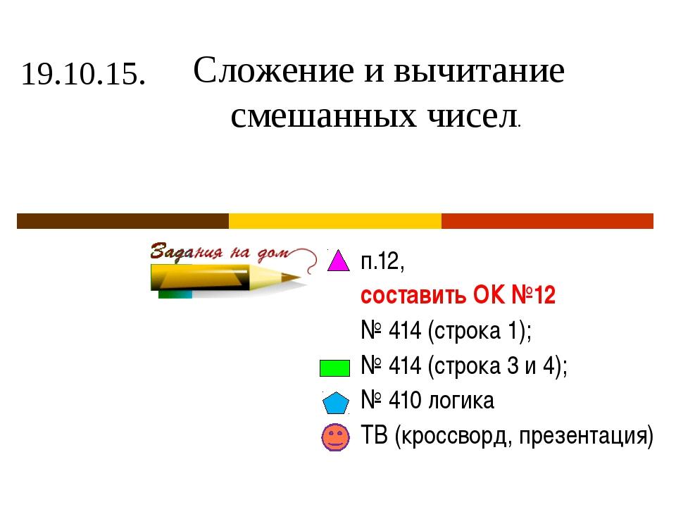 19.10.15. п.12, составить ОК №12 № 414 (строка 1); № 414 (строка 3 и 4); № 41...