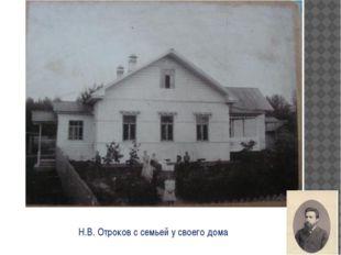 Н.В. Отроков с семьей у своего дома