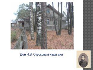 Дом Н.В. Отрокова в наши дни