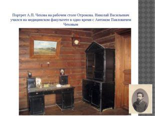 Портрет А.П. Чехова на рабочем столе Отрокова. Николай Васильевич учился на м