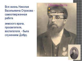 Вся жизнь Николая Васильевича Отрокова - самоотверженная работа земского врач