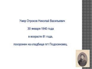 Умер Отроков Николай Васильевич 30 января 1940 года в возрасте 81 года, похо