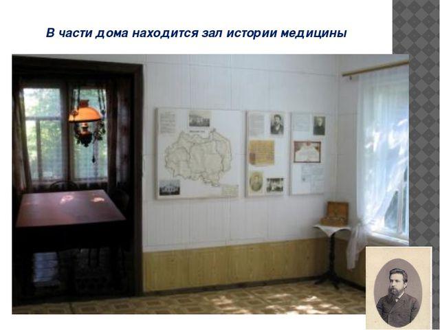 В части дома находится зал истории медицины