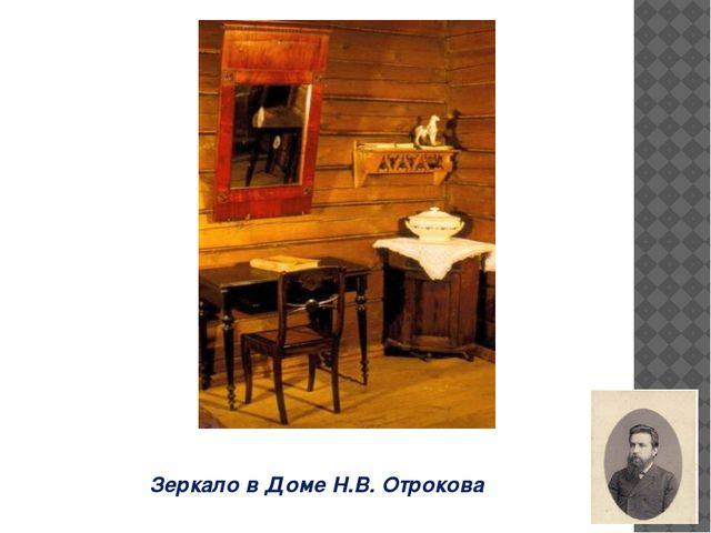 Зеркало в Доме Н.В. Отрокова