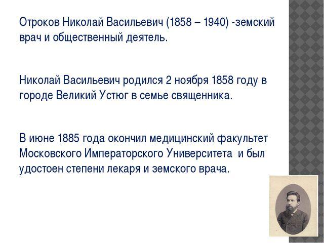 Отроков Николай Васильевич (1858 – 1940) -земский врач и общественный деятель...
