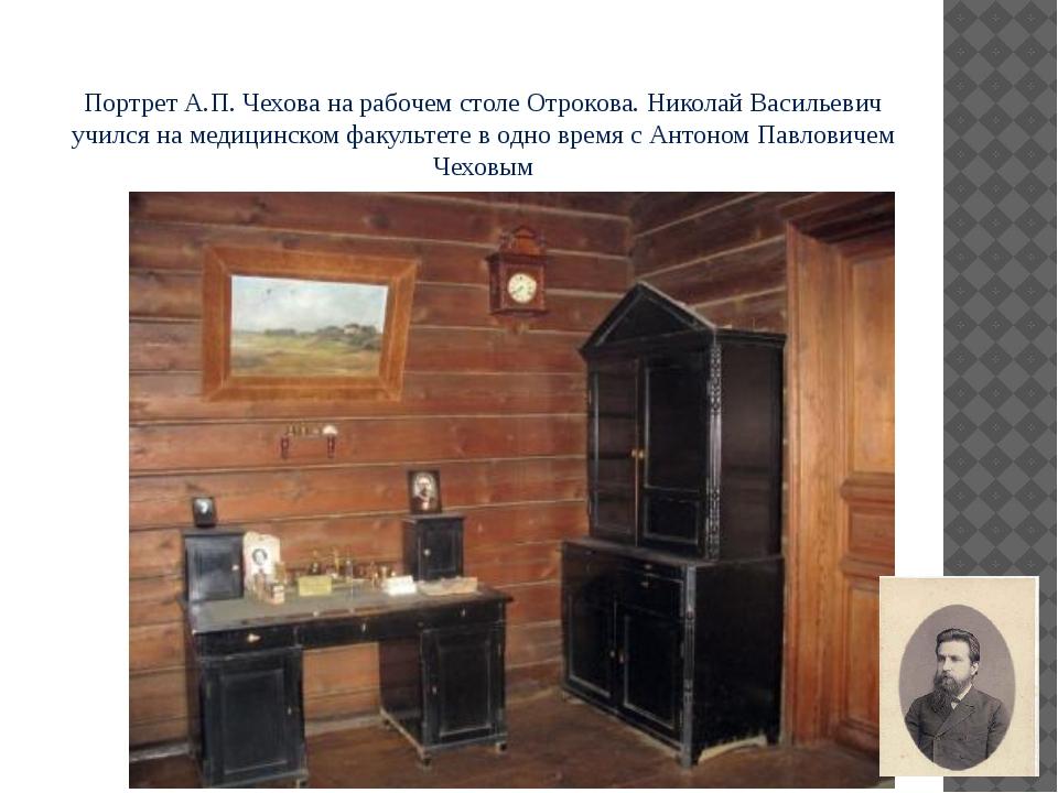 Портрет А.П. Чехова на рабочем столе Отрокова. Николай Васильевич учился на м...