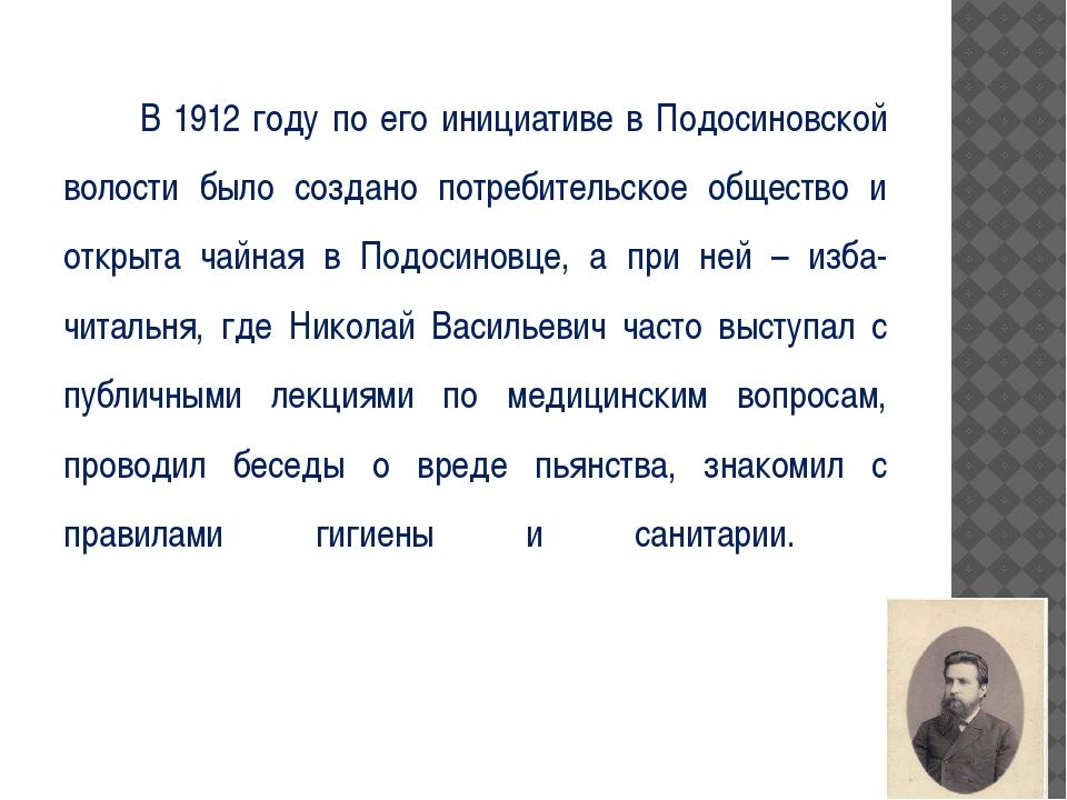 В 1912 году по его инициативе в Подосиновской волости было создано потребите...