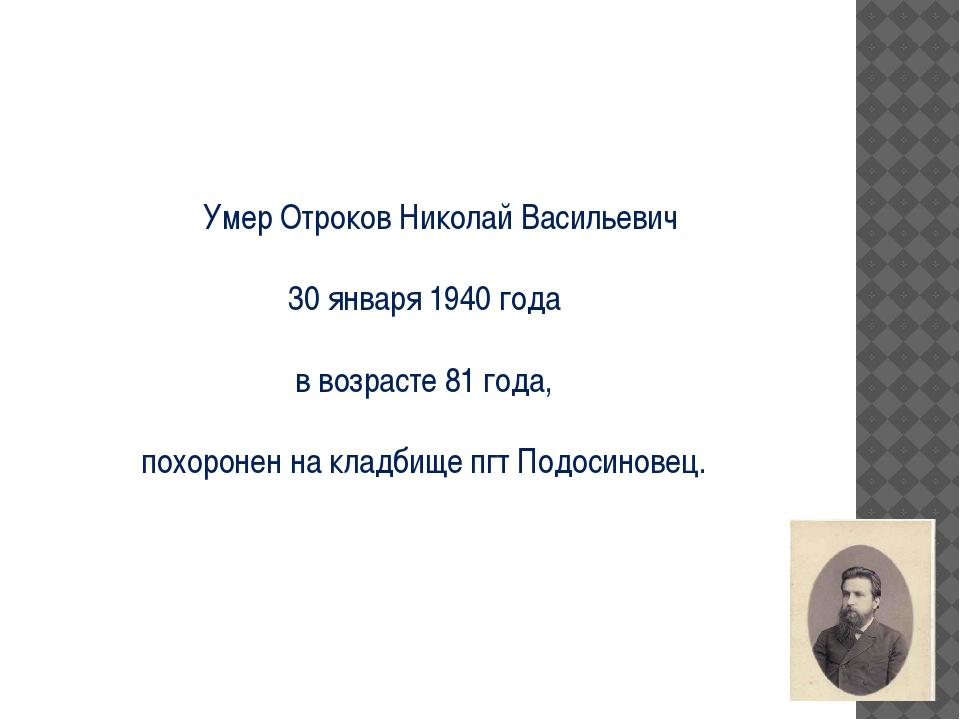 Умер Отроков Николай Васильевич 30 января 1940 года в возрасте 81 года, похо...