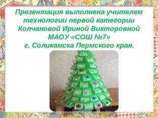 Презентация выполнена учителем технологии первой категории Колчановой Ириной
