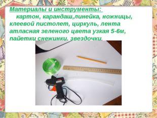 Материалы и инструменты: картон, карандаш,линейка, ножницы, клеевой пистолет,