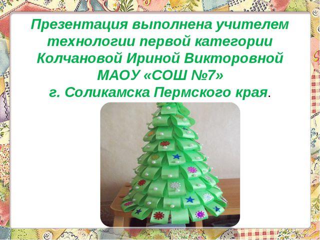 Презентация выполнена учителем технологии первой категории Колчановой Ириной...