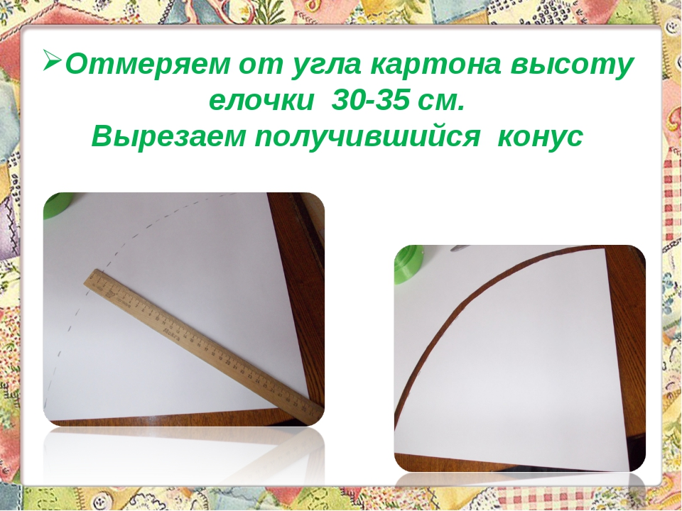 Отмеряем от угла картона высоту елочки 30-35 см. Вырезаем получившийся конус