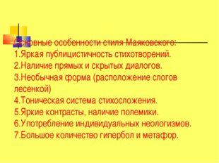 Основные особенности стиля Маяковского: 1.Яркая публицистичность стихотворени