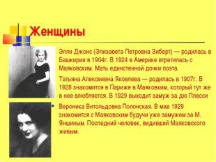 Женщины Элли Джонс (Элизавета Петровна Зиберт) — родилась в Башкирии в 1904г.