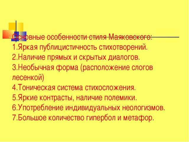 Основные особенности стиля Маяковского: 1.Яркая публицистичность стихотворени...