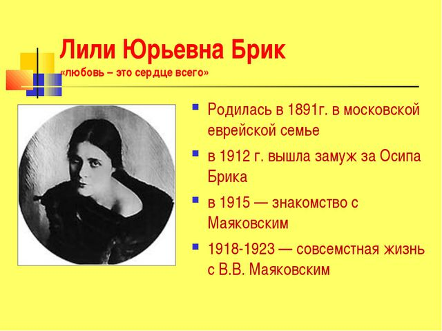 Лили Юрьевна Брик «любовь – это сердце всего» Родилась в 1891г. в московской...
