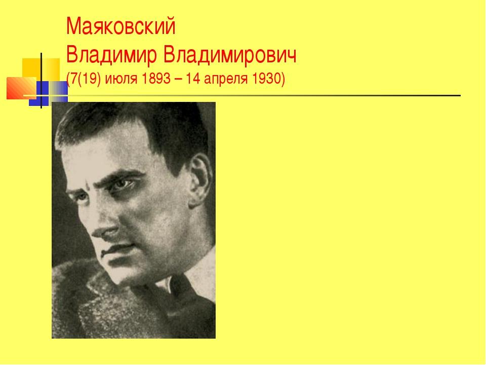 Маяковский Владимир Владимирович (7(19) июля 1893 – 14 апреля 1930)