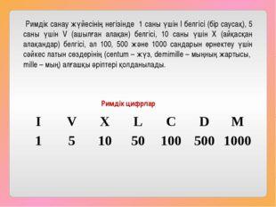 Римдік санау жүйесінің негізінде 1 саны үшін І белгісі (бір саусақ), 5 саны