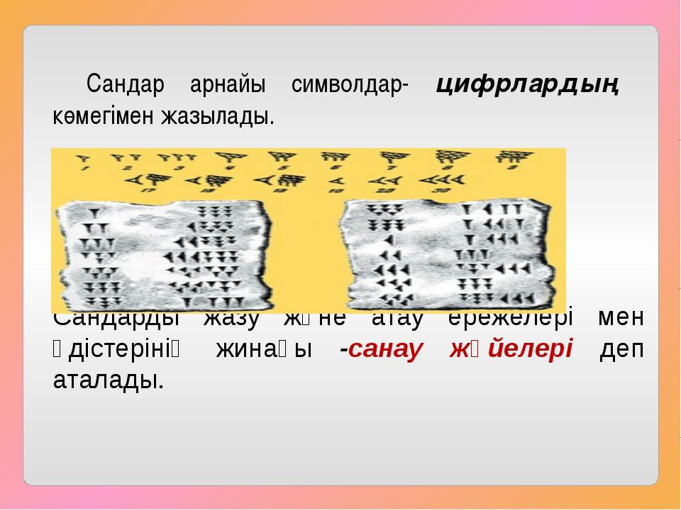 Сандар арнайы символдар- цифрлардың көмегімен жазылады. Сандарды жазу және а...