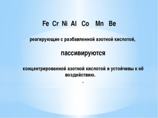 Fe Cr Ni Al Co Mn Be реагирующие с разбавленной азотной кислотой, пассивируют