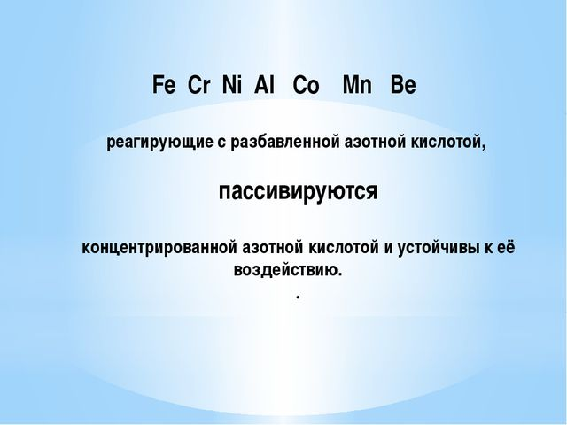 Fe Cr Ni Al Co Mn Be реагирующие с разбавленной азотной кислотой, пассивируют...
