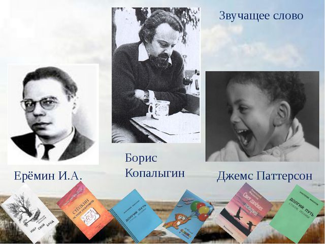 А.Е.Филатов с дочерью. Ерёмин И.А. Борис Копалыгин Джемс Паттерсон Звучащее...