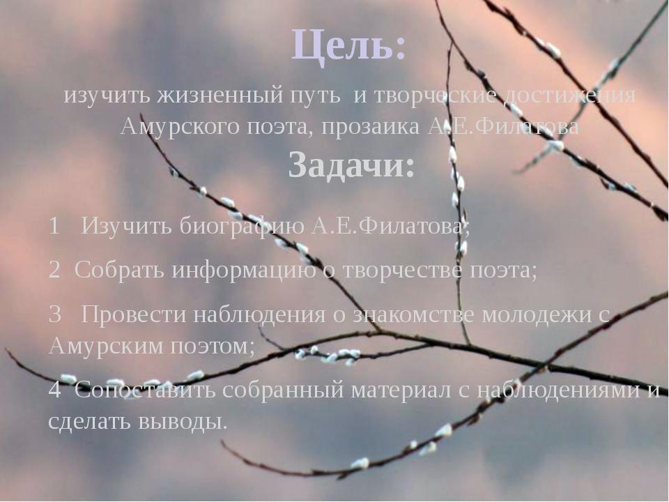 Цель: изучить жизненный путь и творческие достижения Амурского поэта, прозаик...