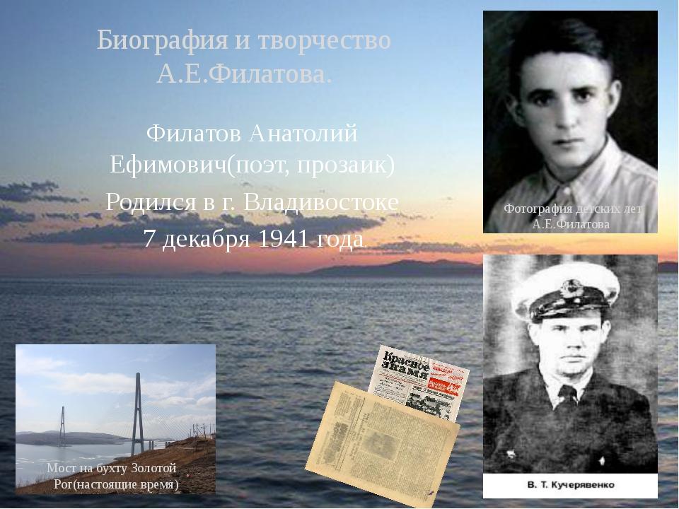 Мост на бухту Золотой Рог(настоящие время) Биография и творчество А.Е.Фила...