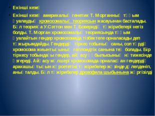 Екінші кезең Екінші кезең америкалық генетик Т. Морганның тұқым қуалаудың хр