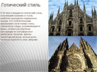 Готический стиль В XII веке утвердился готический стиль, получивший название