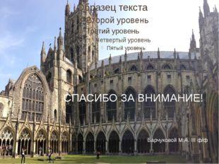 СПАСИБО ЗА ВНИМАНИЕ! Барчуковой М.А. III ф/ф
